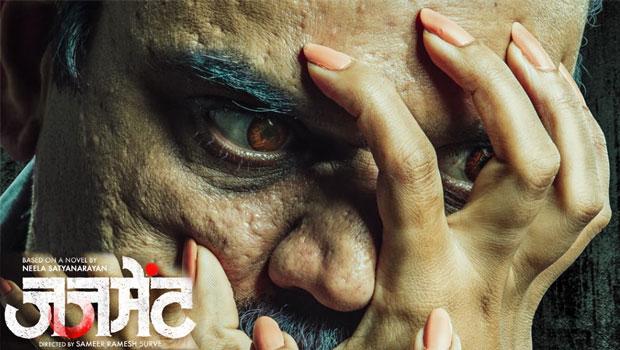 मई में रिलीज होगी तेजश्री प्रधान अभिनीत मराठी फिल्म जजमेंट