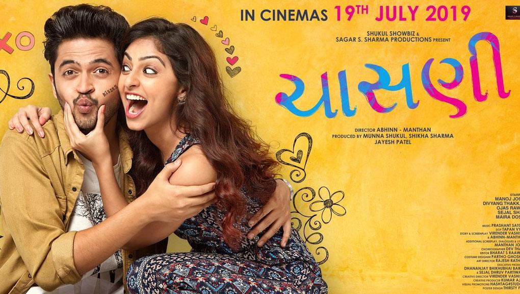 आप ने देखा या नहीं? दिव्यांग ठक्कर की गुजराती फिल्म चासनी का मिठास भरा ट्रेलर
