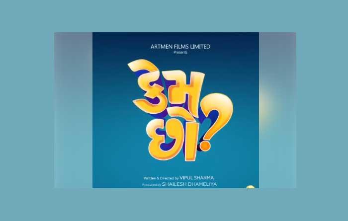 गुजराती कॉमेडी फिल्म केम छो? का मोशन पोस्टर रिलीज