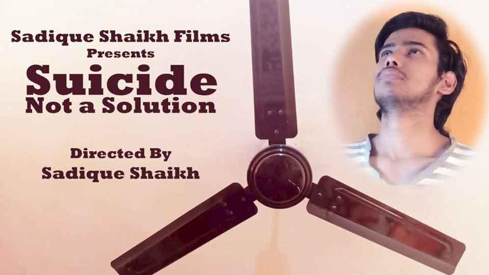 Short Movie Review : शिवम शुक्ला अभिनीत सुसाइड नॉट अ सॉल्यूशन