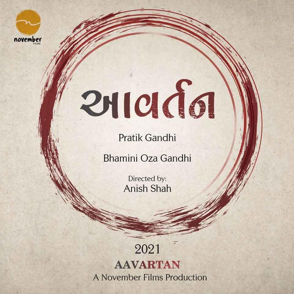 Gujarati Movie Aavartan