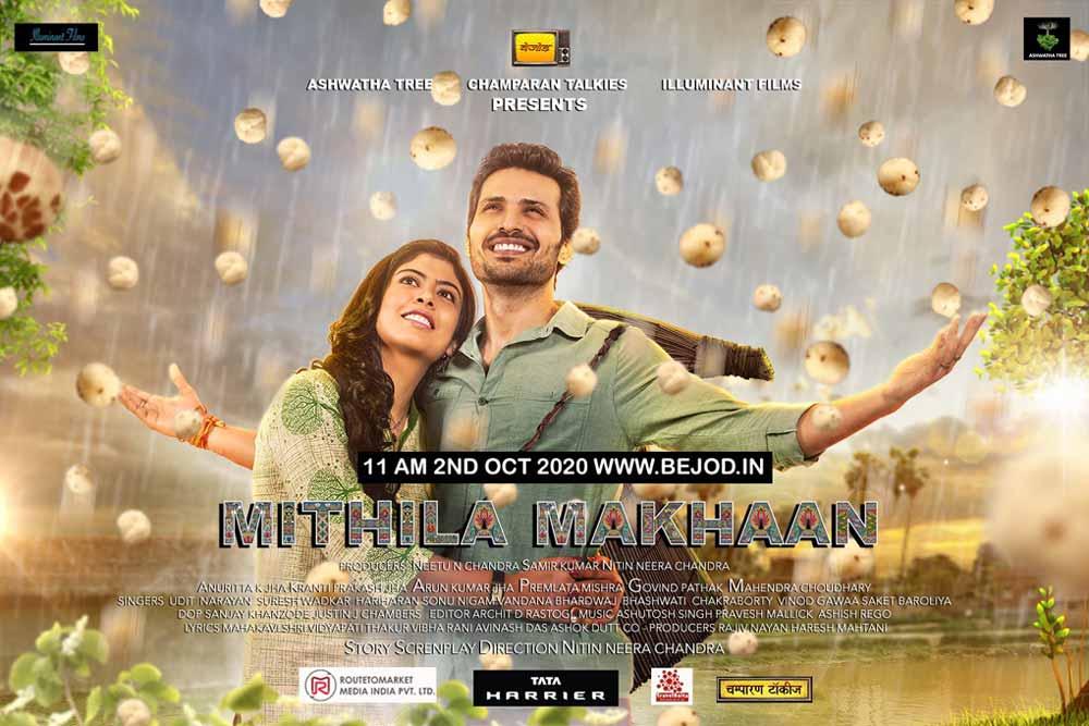 राष्ट्रीय पुरस्कार से सम्मानित फिल्म 'मिथिला मखान' 2 अक्टूबर को होगी रिलीज़